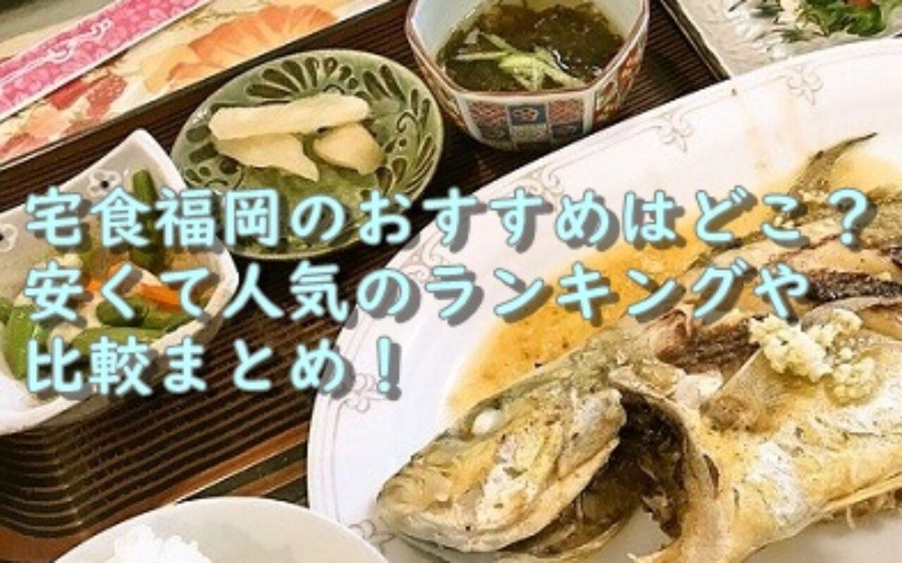 宅食福岡のおすすめはどこ?安くて人気のランキングや比較まとめ!
