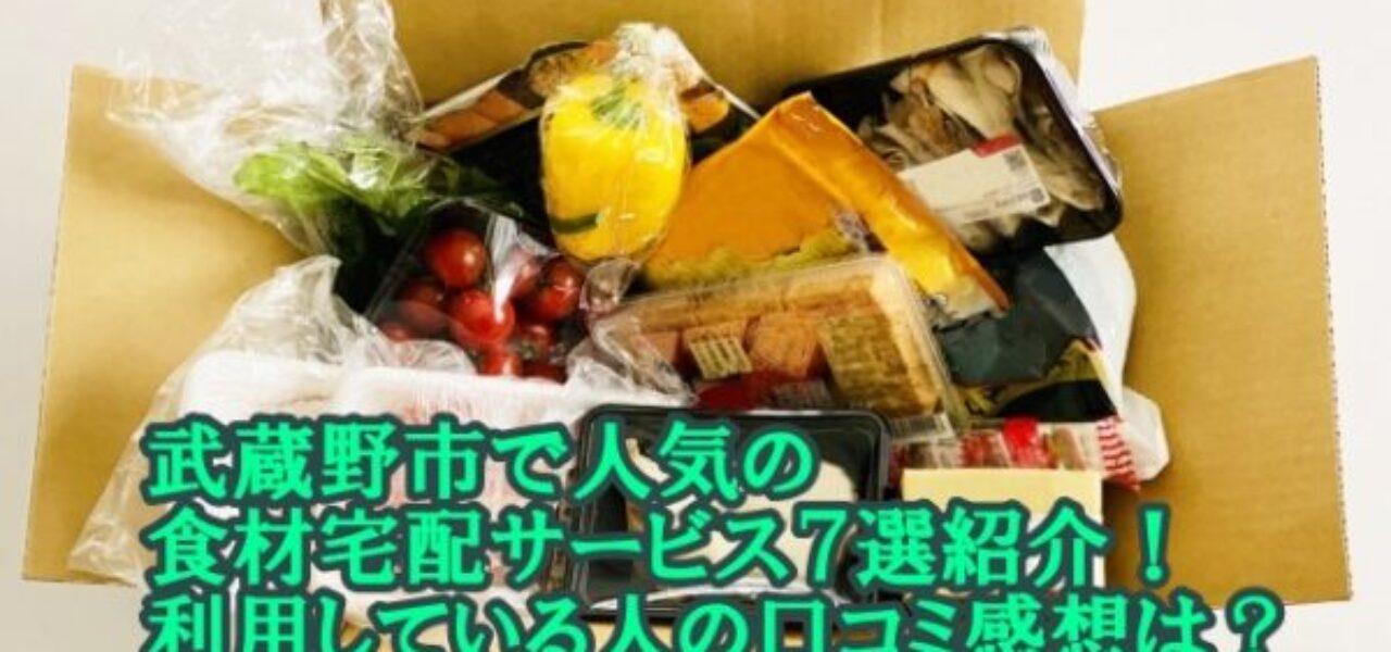 武蔵野市で人気の食材宅配サービス7選紹介!利用している人の口コミ感想は?