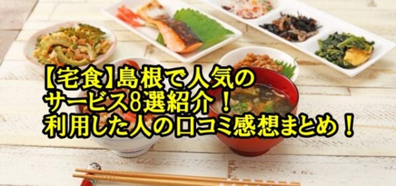 【宅食】島根で人気のサービス8選紹介!利用した人の口コミ感想まとめ!