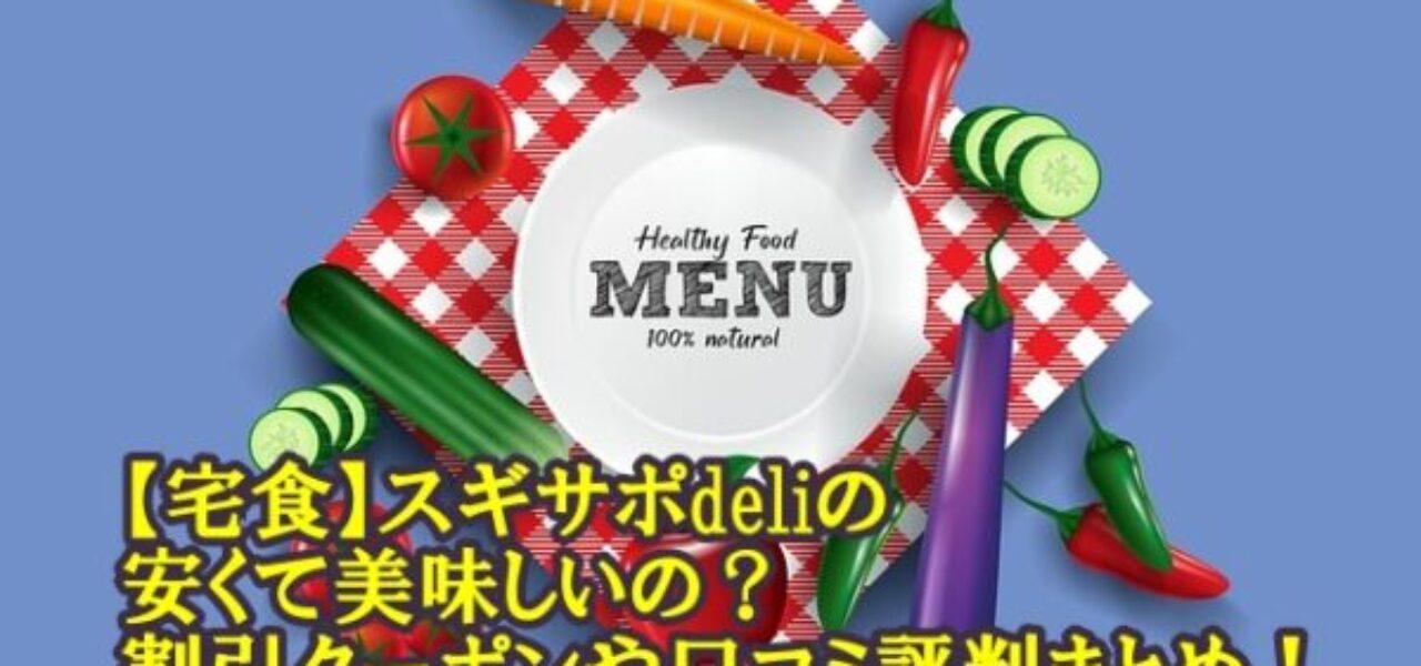 【宅食】スギサポdeliの安くて美味しいの?割引クーポンや口コミ評判まとめ!