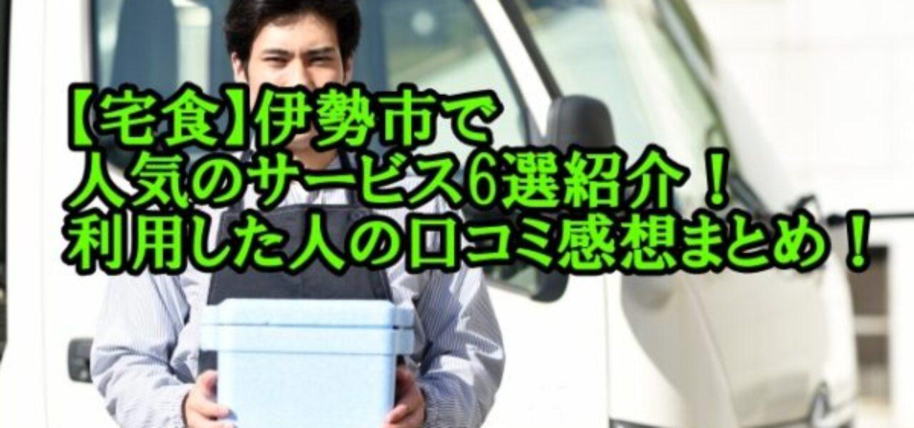 【宅食】伊勢市で人気のサービス6選紹介!利用した人の口コミ感想まとめ!