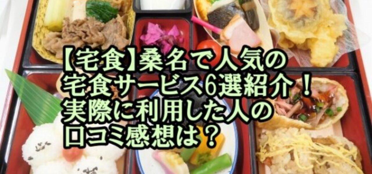 【宅食】桑名で人気の宅食サービス6選紹介!実際に利用した人の口コミ感想は?
