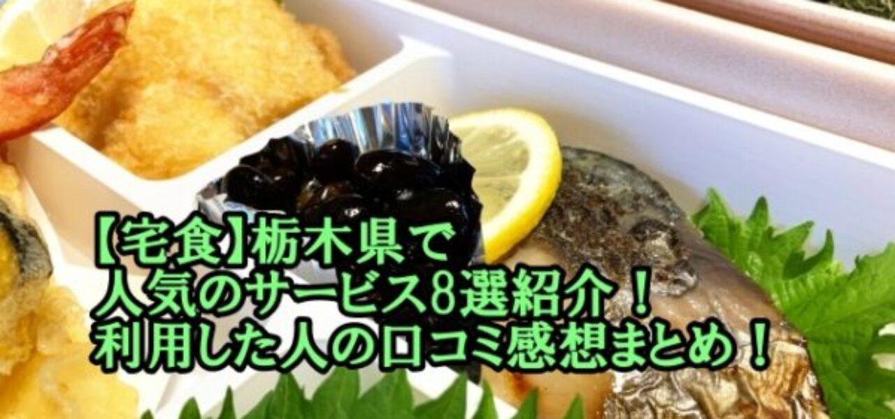 【宅食】栃木県で人気のサービス8選紹介!利用した人の口コミ感想まとめ!