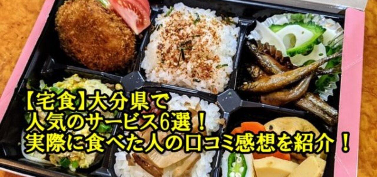 【宅食】大分県で人気のサービス6選!実際に食べた人の口コミ感想を紹介!